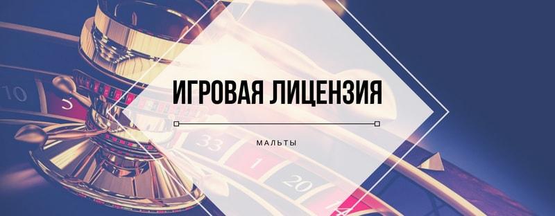 Лицензия Мальты для казино