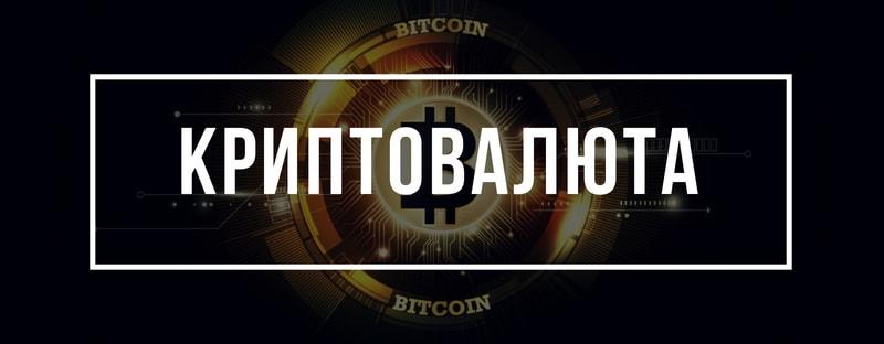 Криптовалюты в онлайн-казино: Биткоин