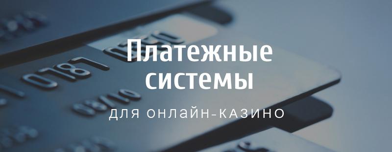 Платежные системы онлайн-казино в России