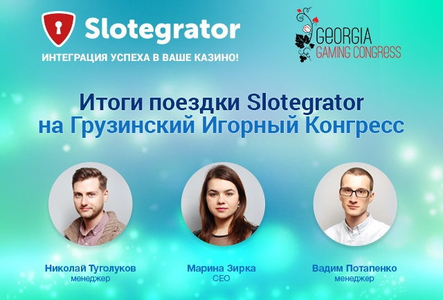 Slotegrator на Georgia Gaming Congress
